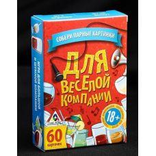 Игра для взрослых с карточками  Для веселой компании