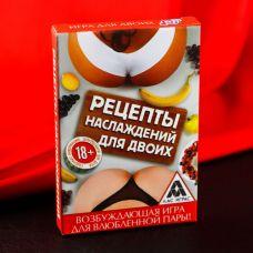 Карточная секс-игра «Рецепты наслаждений для двоих»